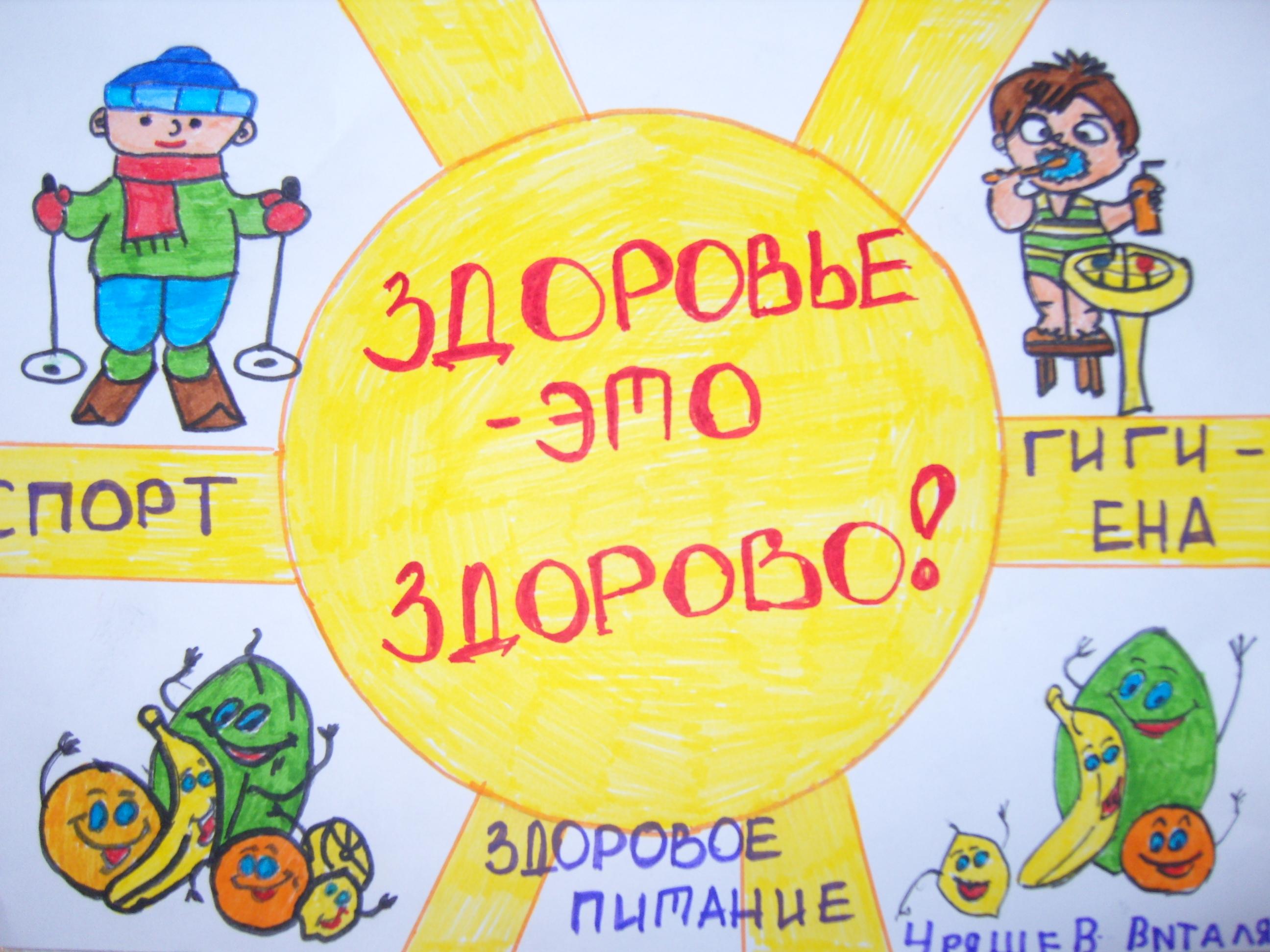 Рисунок про здоровый образ жизни для детей дошкольного возраста